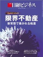 日経ビジネス 2020年6月22日号