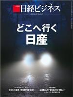 日経ビジネス 2020年6月29日号