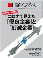 日経ビジネス 2020年7月6日号