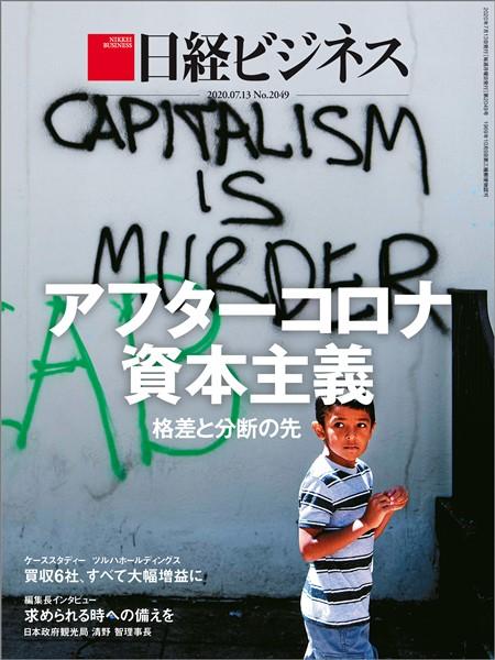 日経ビジネス 2020年7月13日号