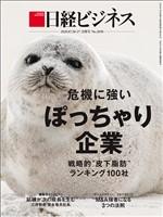日経ビジネス 2020年7月20日・27日合併号