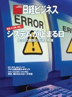 日経ビジネス 2012年04月16日号