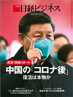 日経ビジネス 2020年8月3日号