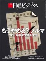 日経ビジネス 2020年8月10日号