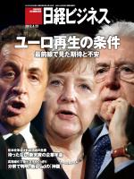 日経ビジネス 2012年04月23日号