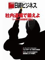 日経ビジネス 2012年05月07日号
