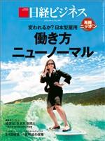 日経ビジネス 2020年9月14日号