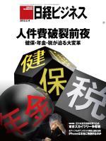 日経ビジネス 2012年05月14日号
