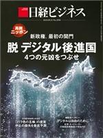 日経ビジネス 2020年9月21日号