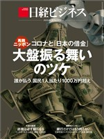 日経ビジネス 2020年9月28日号