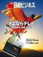 日経ビジネス 2012年05月21日号