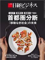 日経ビジネス 2020年10月5日号