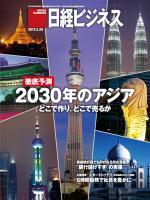 日経ビジネス 2012年05月28日号