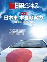 日経ビジネス 2012年06月04日号