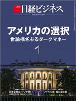 日経ビジネス 2020年10月19日号