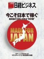 日経ビジネス 2012年06月11日号