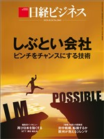 日経ビジネス 2020年10月26日号