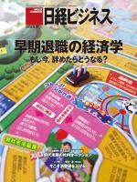 日経ビジネス 2012年06月18日号