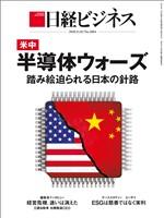 日経ビジネス 2020年11月2日号