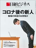 日経ビジネス 2020年11月9日号