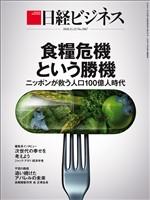 日経ビジネス 2020年11月23日号