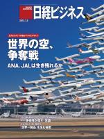 日経ビジネス 2012年07月02日号