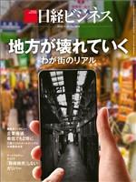 日経ビジネス 2020年11月30日号
