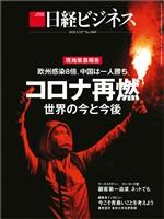 日経ビジネス 2020年12月7日号