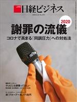 日経ビジネス 2020年12月21日号