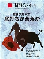 日経ビジネス 2020年12月28日・2021年1月4日合併号