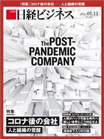 日経ビジネス 2021年1月11日号