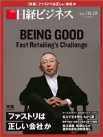 日経ビジネス 2021年1月18日号