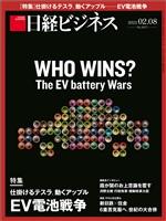 日経ビジネス 2021年2月8日号