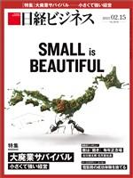 日経ビジネス 2021年2月15日号