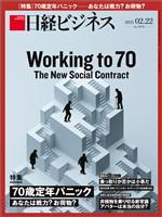 日経ビジネス 2021年2月22日号