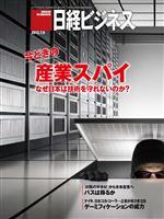 日経ビジネス 2012年07月09日号