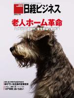 日経ビジネス 2012年07月16日号