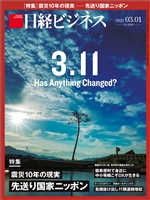 日経ビジネス 2021年3月1日号