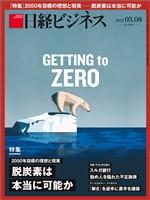 日経ビジネス 2021年3月8日号