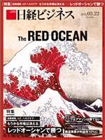 日経ビジネス 2021年3月22日号