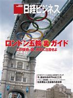 日経ビジネス 2012年07月23日号