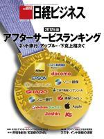 日経ビジネス 2012年07月30日号