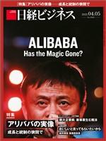 日経ビジネス 2021年4月5日号