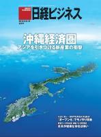 日経ビジネス 2012年08月06日号