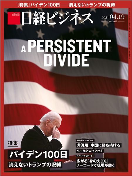 日経ビジネス 2021年4月19日号