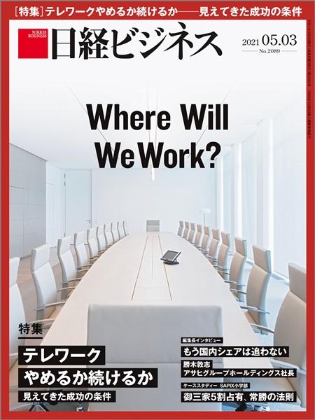 日経ビジネス 2021年5月3日号