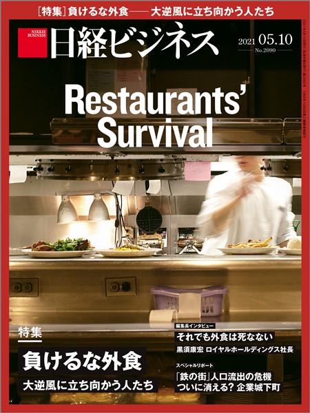 日経ビジネス 2021年5月10日号