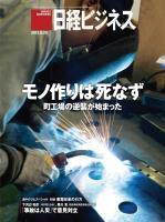 日経ビジネス 2012年08月20日号