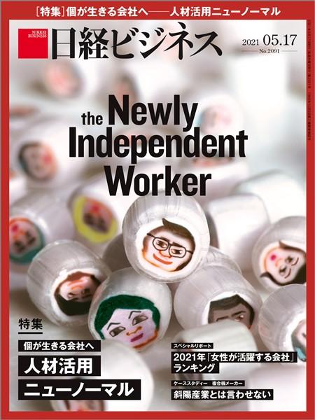 日経ビジネス 2021年5月17日号
