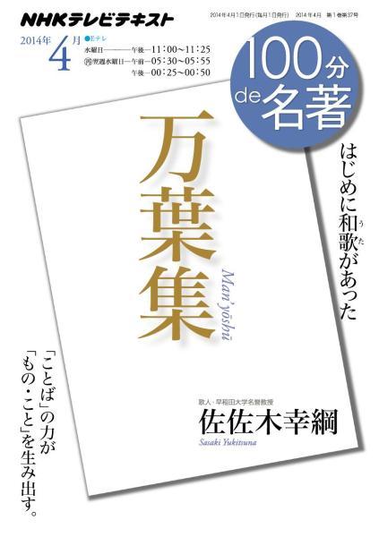 NHK 100分 de 名著『万葉集』 2014年4月